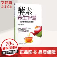 酵素养生智慧 中国医药科技出版社