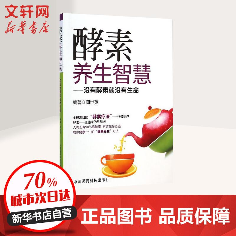 酵素养生智慧 中国医药科技出版社 【文轩正版图书】