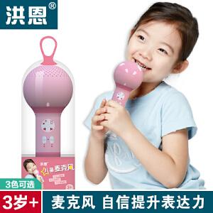 洪恩儿童麦克风全民K歌蓝牙传输app资源 粉色 新品包邮