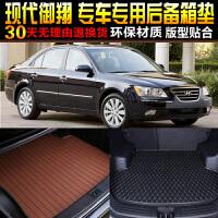 现代御翔专车专用尾箱后备箱垫子 改装脚垫配件