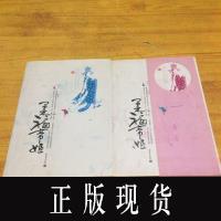 【二手旧书9成新】【正版现货】柔福帝姬(上下册全)