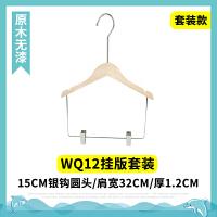 儿童装衣架小衣架服装店专用无痕家用挂衣架定制宝宝实木原木防滑 10个