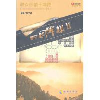 四���棋II ��三�� 主� 海南出版社【正版�D��,售后�o�n,放心�x�】