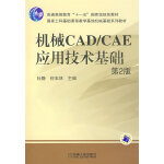 """机械CAD/CAE应用技术基础第2版(普通高等教育""""十一五""""国家级规划教材)"""