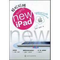 轻松玩转new iPad