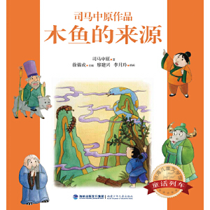 台湾儿童文学馆・童话列车--木鱼的来源