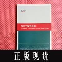 【二手旧书9成新】思科交换机指南