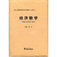 本科成人高等教育系列教材:经济数学(附光盘1张)