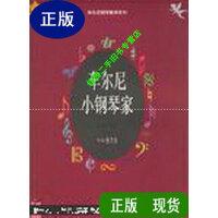 【二手旧书9成新】车尔尼小钢琴家.作品823――车尔尼钢琴教学系列 /[奥]车尔尼 曲?