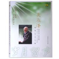 新华书店原装正版 中国民歌 岁月留声 吴雁泽 歌唱艺术专辑CD