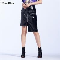 Five Plus女装不规则半身裙高腰短裙子漆皮皮裙chic开叉拉链