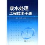 【正版全新直发】废水处理工程技术手册 潘涛,田刚 9787122075703 化学工业出版社