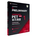 剑桥通用五级考试PET官方真题(新题型)1(含答案和超详解析)