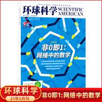 环球科学 非0即1 网络中的数学 环球科学杂志 2021年5月 科学美国人中文版 科普天文科技人文自然科学书