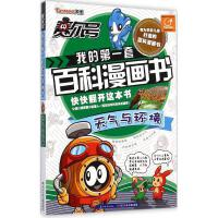 赛尔号我的靠前套百科漫画书天气与环境 郭��,尹雨玲 编