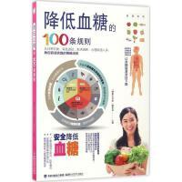 """降低血糖的100条规则 """"健康大讲堂""""编委会 主编"""