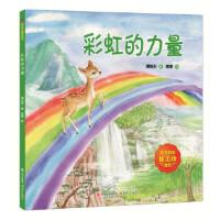 【旧书二手书9成新】单册售价 谭旭东童话系列:彩虹的力量 谭旭东 9787514374544