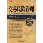 交易风险管理 (美)格兰特 ,蒋少华,代玉簪 万卷出版公司