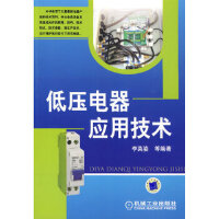 【新书店正版】低压电器应用技术 李英姿 机械工业出版社