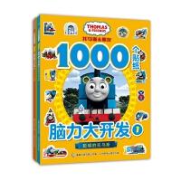 托马斯和朋友1000个贴纸脑力大开发(2册)