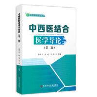 中西医结合医学导论(第二版)