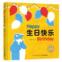 海豚绘本花园:生日快乐(精)