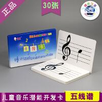 音符卡 音乐卡片 杜曼早教 百科闪卡 儿童益智钢琴五线谱艺术启蒙