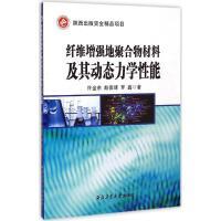 纤维增强地聚合物材料及其动态力学性能 许金余,赵德辉,罗鑫 著