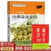 丁丁当当 山那边还是山 童书 中国儿童文学 成长 校园小说 儿童读物 绘本阅读 儿童故事书 人性中的善良 曹文轩中小学