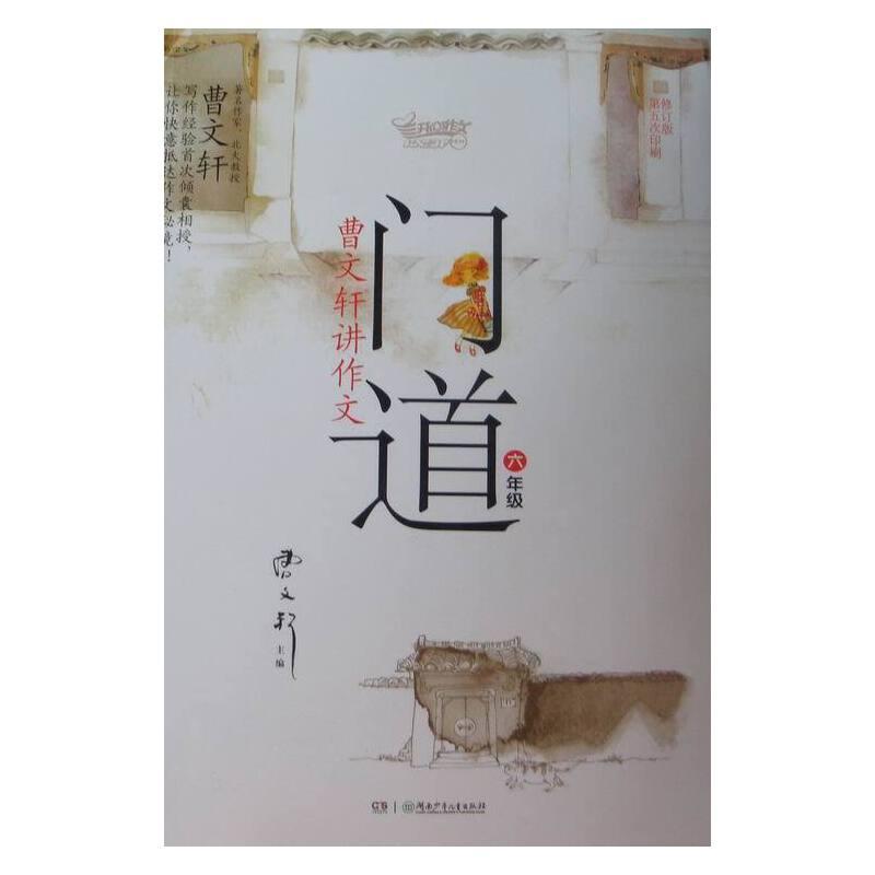 六年级-门道-曹文轩讲作文-修订版-第五次印刷