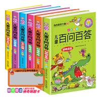 全6册 儿童趣味百问百答彩图注音版书籍 世界地理青少版挑战超级大脑系列趣味植物动物大百科图书 6-7-9-12周岁小学