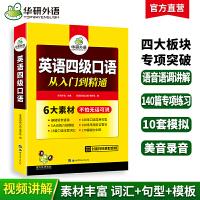 华研外语 英语四级口语 从入门到精通 口语考试指南+口语专项+口语考试综合模拟 可搭 2018 大学