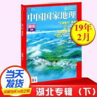 中国国家地理杂志2019年2月 中国国家地理杂志中国国家地理杂志2017年7月 自然人文地理知识书籍地理旅游百科全书中