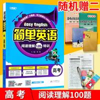 2020新版 简单英语 阅读理解120篇特训 高考 高三年级上下全一册 英语总复习练习作业模拟检测题训练辅导书