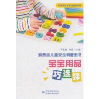 宝宝用品巧选择 于智睿,李晶 中国质检出版社(原中国计量出版社)