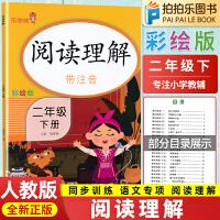 二年级阅读理解训练语文人教版部编版下册带注音彩绘版
