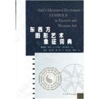 东西方图形艺术象征词典,詹姆斯・霍尔,中国青年出版社9787500634805