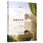 秘密图书馆:一部另类文明史(明德书系・趣味文明史)