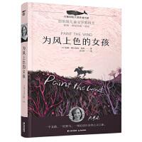 白鲸国际大奖作家书系・第二辑:为风上色的女孩