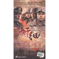 奸细-大型电视连续剧(十四碟装)DVD( 货号:7885415163260)