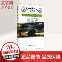 英美短篇小说鉴赏导读 黑龙江大学出版社