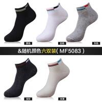 男士棉袜透气吸汗运动休闲常规薄款短筒精梳棉男款四季袜六双 5色6双 均码