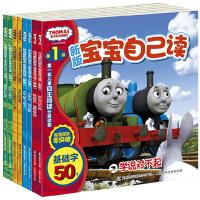 托马斯书籍和朋友图书 小火车宝宝自己读学说对不起 全套8册幼儿童学前启蒙认知0-3-4-5-6岁幼儿园大中小班幼儿宝宝