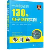 一学就会的130个电子制作实例 电路知识 电子制作入门教材书籍 电子技术diy教程书 电子元器件书籍大全 家电维修书籍