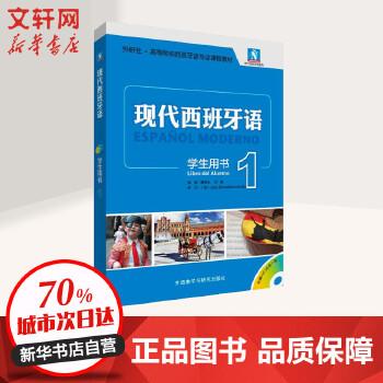 现代西班牙语学生用书 (1) 外语教学与研究出版社 【文轩正版图书】