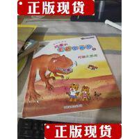 [旧书二手9成新]绘本 巧虎的影音图画书3 打败大恐龙 /不详 中国福利会出版社