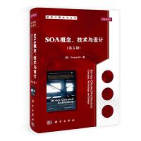 SOA概念、技术与设计(影印版)
