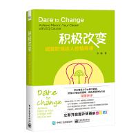 积极改变:成就职场达人的情商课