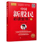 中国新股民必读全书(第12版)