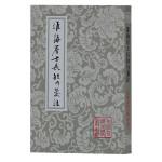 淮海居士长短句笺注(平)(中国古典文学丛书)
